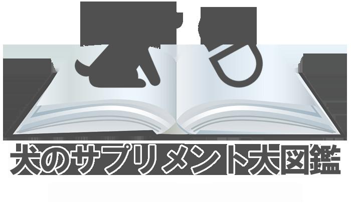 犬のサプリメント大図鑑