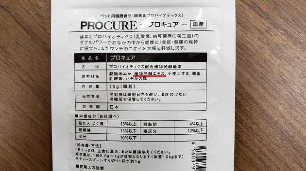 プロキュアの「植物発酵エキス」