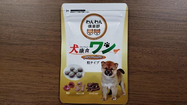 「犬康食・ワン」プレミアムはどんなサプリ?