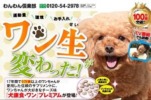 「犬康食・ワン」プレミアムの公式サイト